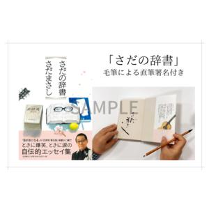 「さだの辞書」【購入特典:毛筆による直筆署名付き】