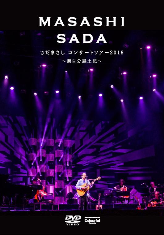 【DVD】さだまさし「コンサートツアー2019 〜新自分風土記〜」 ※Mass@Mania限定 3大特典付き!