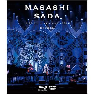 【Blu-ray】さだまさし「コンサートツアー2019 〜新自分風土記〜」 ※Mass@Mania限定 3大特典付き!