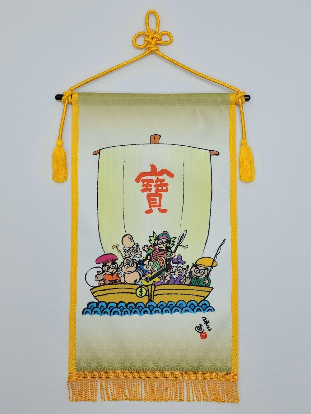 壁掛け祝幕/まさし画伯の「招福宝船」