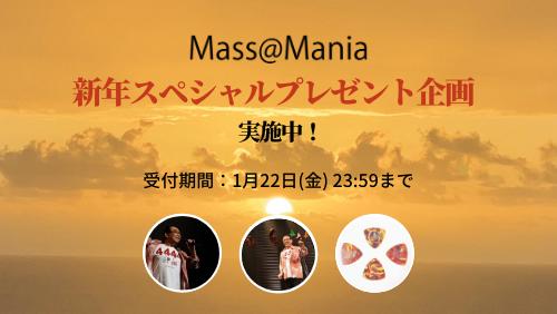 Mass@Mania 2021年新年スペシャルプレゼント企画実施中!!