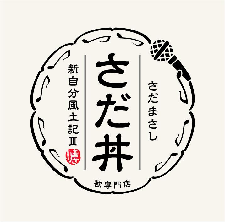 ニューアルバム「さだ丼~新自分風土記Ⅲ~」※購入特典:直筆「お手紙」画像(ダウンロード)付き