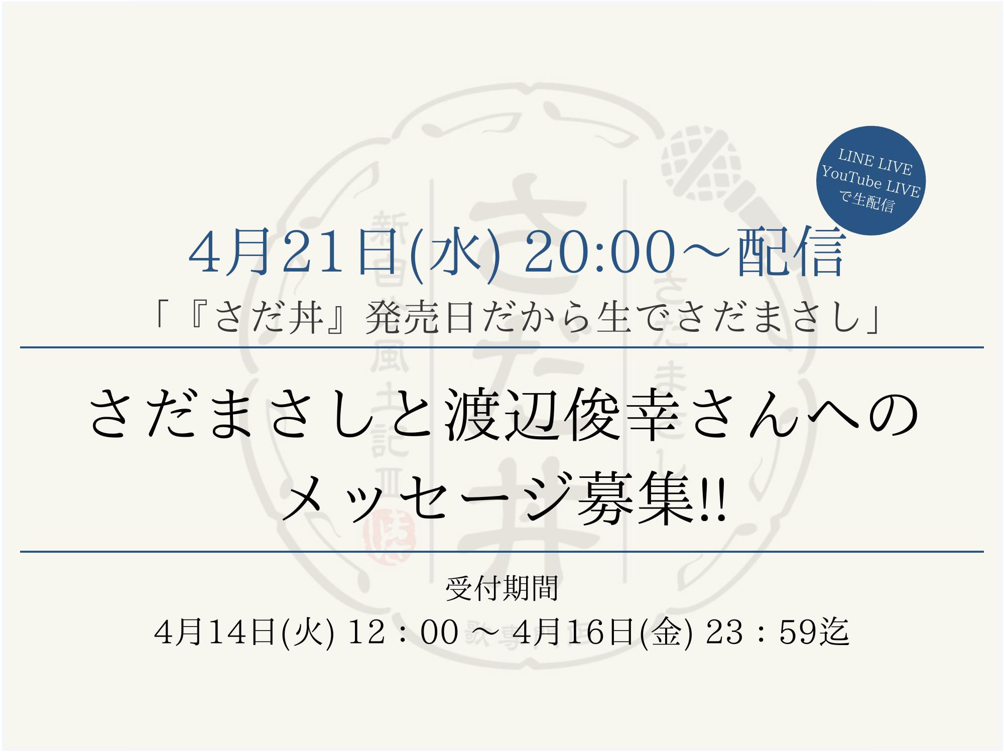 """生配信番組「""""さだ丼"""" 発売日だから生でさだまさし」メッセージ募集!"""