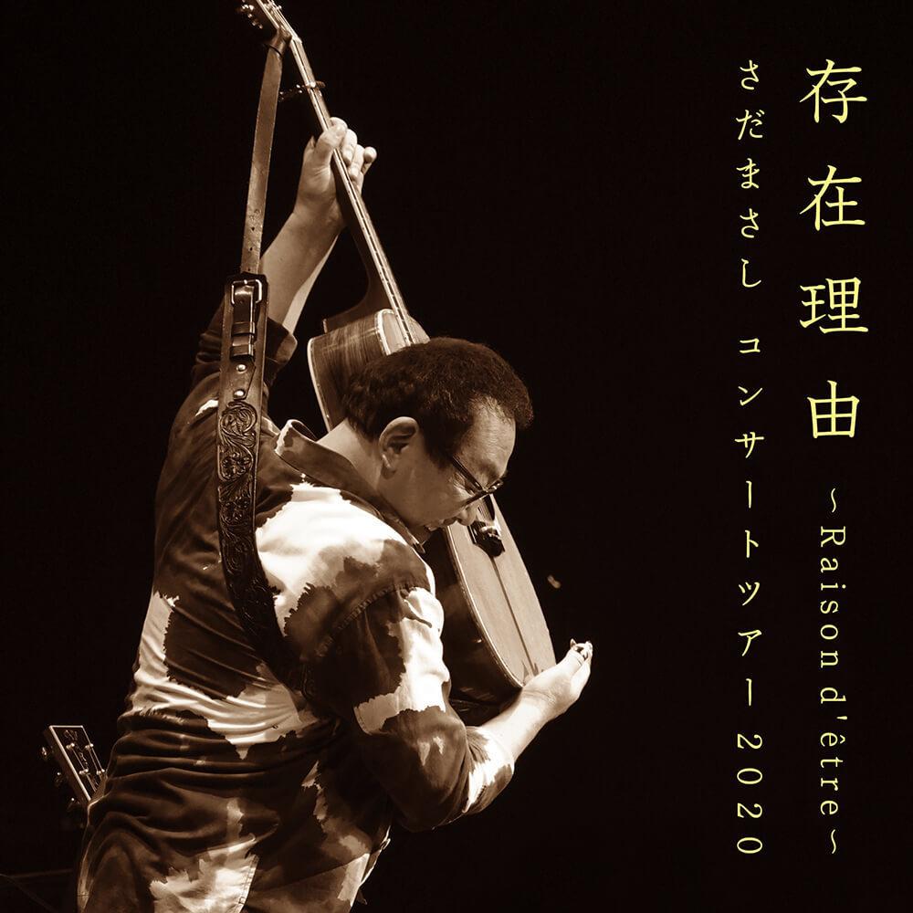 【CD】存在理由~Raison d'être~さだまさしコンサートツアー 2020 ※購入者限定生配信視聴 & 直筆「お手紙」画像 (ダウンロード)付き