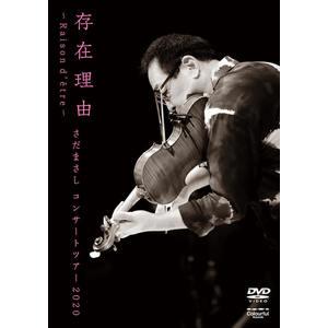 【DVD】存在理由~Raison d'être~さだまさしコンサートツアー 2020 ※購入者限定生配信視聴 & 直筆「お手紙」画像 (ダウンロード)付き