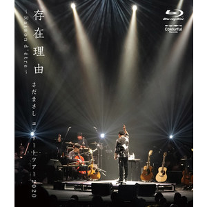 【Blu-ray】存在理由~Raison d'être~さだまさしコンサートツアー 2020  ※購入者限定生配信視聴 & 直筆「お手紙」画像 (ダウンロード)付き
