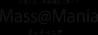 さだまさし月額制公式サイト Mass@Mania