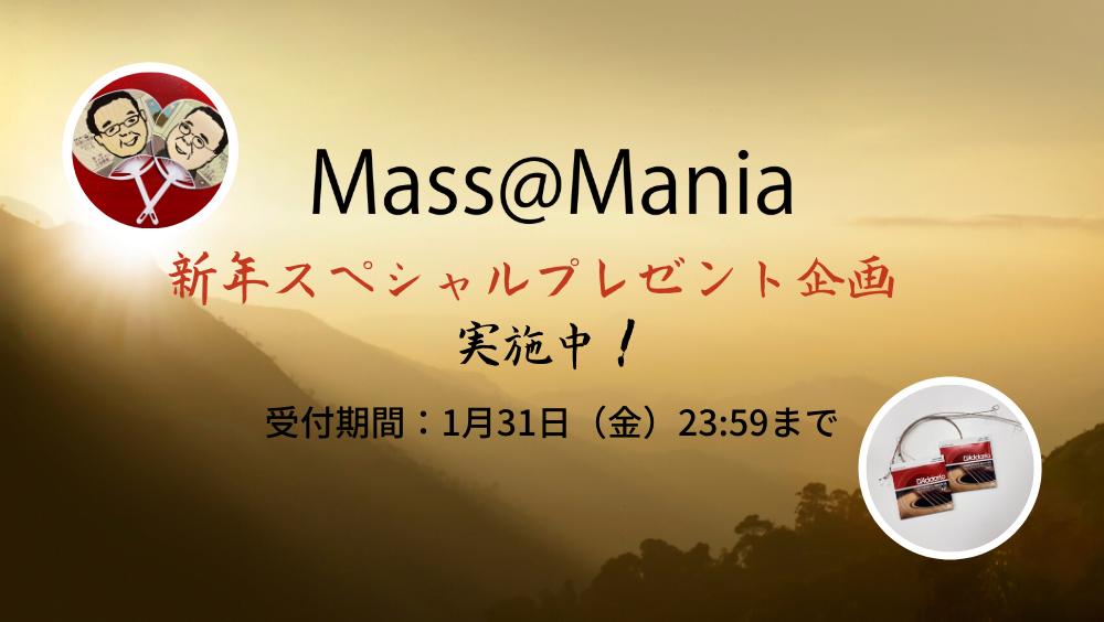 Mass@Mania新春スペシャルプレゼント企画実施!