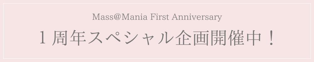 Mass@Mania1周年企画
