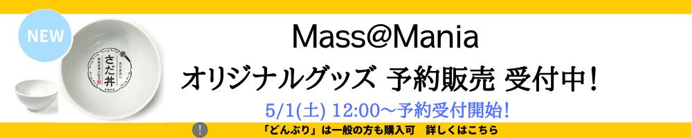 Mass@Maniaオリジナルグッズ予約販売受付中!