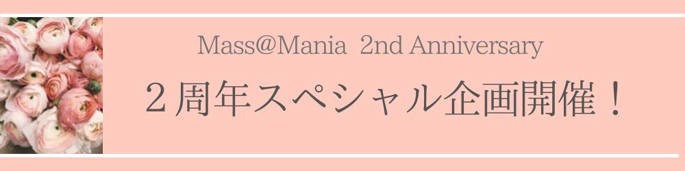 Mass@Mania2周年記念企画